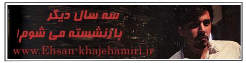 مصاحبه احسان خواجه امیری با مجله همشهری جوان