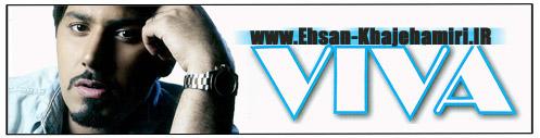 مصاحبه احسان خواجه امیری با مجله Viva